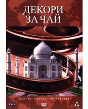 Декори за чай (DVD)