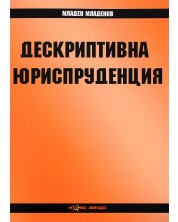 Дескриптивна юриспруденция -1