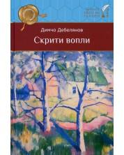 Димчо Дебелянов. Скрити вопли