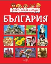 Детска енциклопедия: България (Колхида) -1