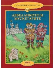 Дебеланкото и мускетарите (Слънчеви вълшебства 15) -1