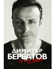Димитър Бербатов. По моя начин (меки корици) -1