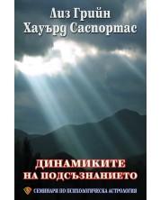 Динамиките на подсъзнанието (Семинари по психологическа астрология 2) -1