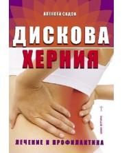 Дискова херния. Лечение и профилактика -1