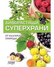 Диворастящи суперхрани от българската природа