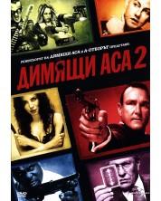 Димящи аса 2 (DVD)
