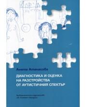Диагностика и оценка на разстройства от аутистичния спектър -1