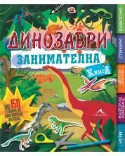 Динозаври. Занимателна книга + стикери