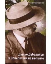 Димчо Дебелянов и Повелителя на вълците