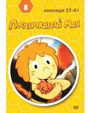 Пчеличката Мая - диск 8 (DVD)