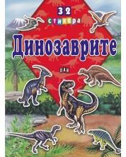 Динозаврите + 32 стикера