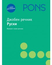 Джобен речник: Руски (Понс) -1