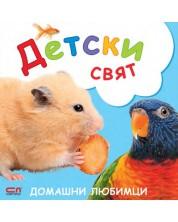 Детски свят: Домашни любимци -1