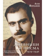 Дневници и писма 1929-1946