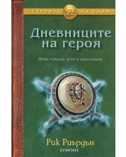 Дневниците на героя -1