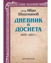 Дневник и досиета (1879 – 1927 г.) -1