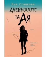Дневниците на Ая -1