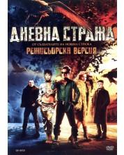 Дневна стража - Режисьорска версия (DVD)