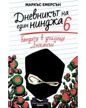 """Бандити в училище """"Бюканън"""" (Дневникът на един нинджа 6) -1"""