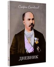 Дневник. Стефан Стамболов
