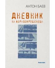 Дневник на Корабокрушенеца