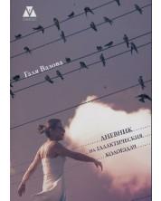 dnevnik-na-galakticheskiya-koloezdach