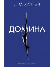Домина (Маестра 2) -1