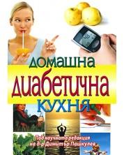 Домашна диабетична кухня