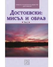 Достоевски: Мисъл и образ - том 2 -1
