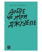dobre-che-umrya-dzhuzepe