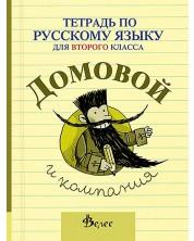 Домовой и компания: Учебна тетрадка по руски език за 2. клас (Велес) -1