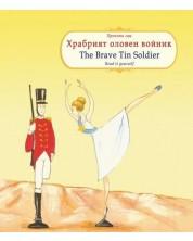 Прочети сам: Храбрият оловен войник / The Brave Tin Soldier (български-английски) -1