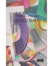 Докосване (Иван Иванов) -1