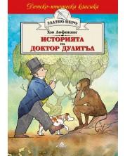 Историята на Доктор Дулитъл