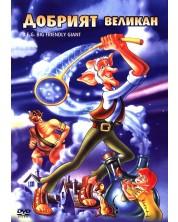 Добрият Великан (DVD)