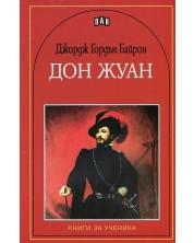 Дон Жуан: Книги за ученика (Пан) -1