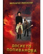Досието Попиванова -1