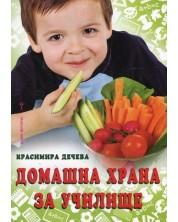 Домашна храна за училище -1