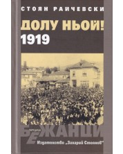 Долу Ньой! 1919 -1
