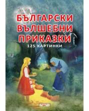 Български вълшебни приказки (Византия) -1