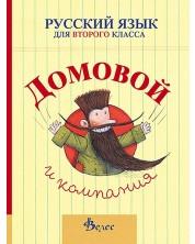 Домовой и компания: Учебник по руски език за 2. клас (Велес)