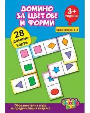 Детска образователна игра Thinkle Stars - Домино за цветове и форми -1