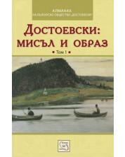 Достоевски: мисъл и образ - том 1 -1
