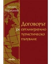 Договорът за организирано туристическо пътуване -1