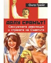 Долу срамът! Сексуалната революция и страната на съветите -1