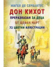 Дон Кихот преразказан за деца (72 цветни илюстрации)