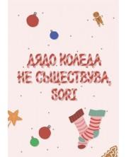 Картичка Мазно Коледа - Дядо Коледа не съществува -1