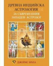 Древна индийска астрология за съвременния западен астролог -1