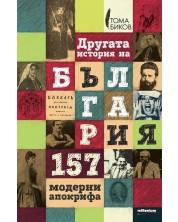 Другата история на България. 157 модерни апокрифа
