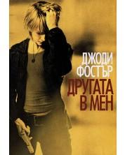 Другата в мен (DVD)